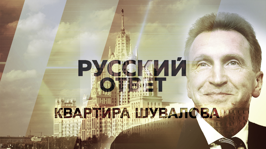 Царь-квартира Шувалова [Русский ответ]
