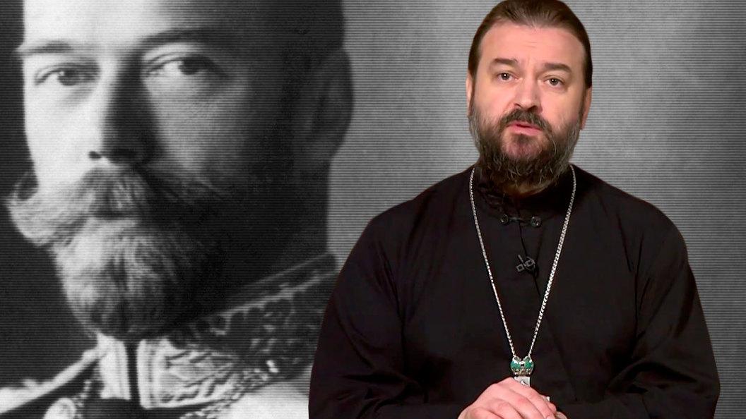 Протоиерей Андрей Ткачев: Тему царя Николая II поднимают недобросовестные люди