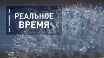 Новый мировой консерватизм: роль России