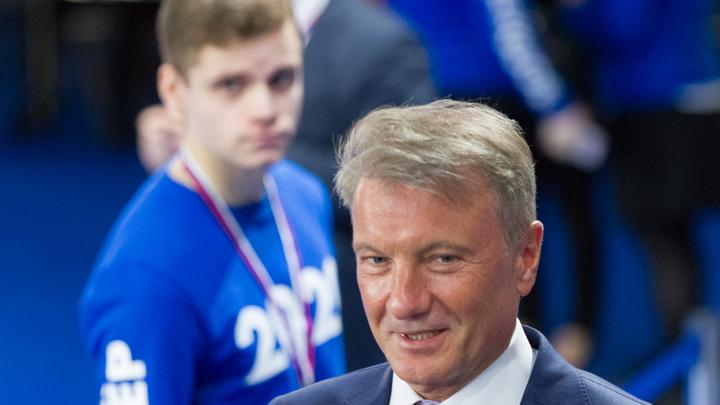 Греф похвастался, что держит свои сбережения в российской валюте