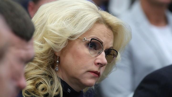 Вице-премьер Голикова признала ошибки в ходе оптимизации здравоохранения в России