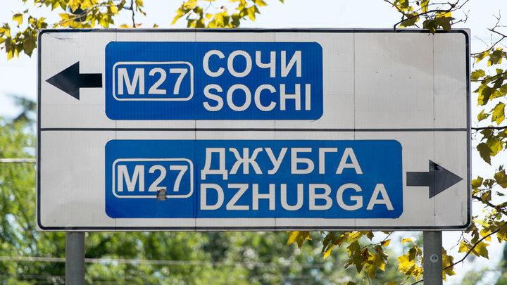 Дорога Джубга - Сочи необходима России, но не по 13 млрд рублей за километр