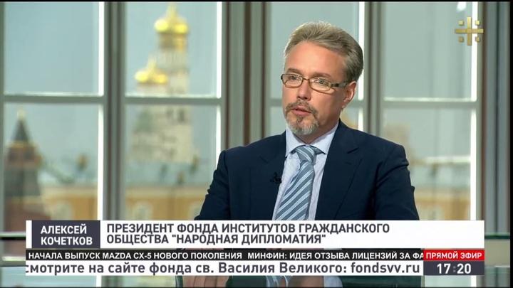 Эксперт: Антироссийская пропаганда в Европе дошла до расистской грязи