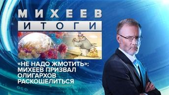 «Не надо жмотить»: Михеев призвал олигархов раскошелиться
