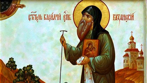 Святитель Василий Рязанский. Православный календарь на 23 июня