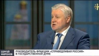 Сергей Миронов: Главная идеологема правительства – залезть в карман гражданам