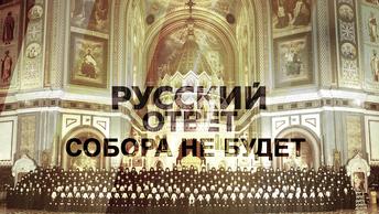 Собора не будет [Русский ответ]