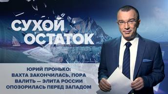 Пронько: Вахта закончилась, пора валить – элита России опозорилась перед Западом