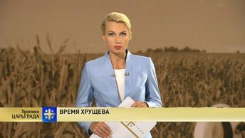 Хроники Царьграда: Время Хрущева