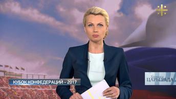 Хроники Царьграда: Сборная России – позор или надежда