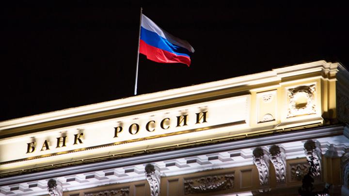 Дыра в Центробанке может обрушить экономику России?