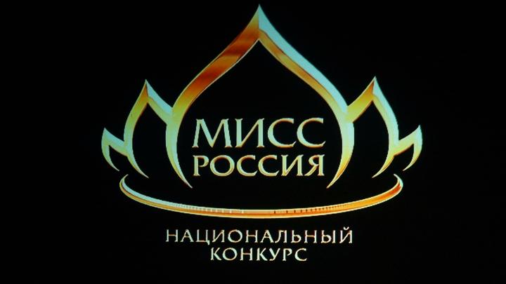До сих пор думаю, что это сон: Жительница Азова стала новой Мисс Россия