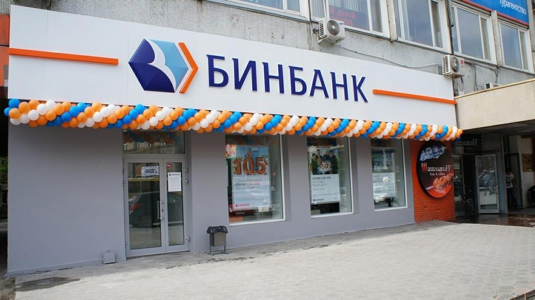 Михаил Задорнов избрпн председателем совета начальников «Бинбанка»