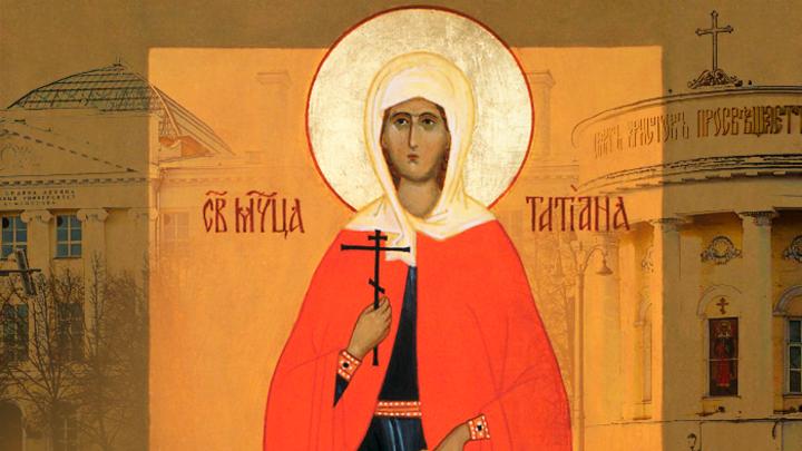 Мученица Татиана Римская. Православный календарь на 25 января