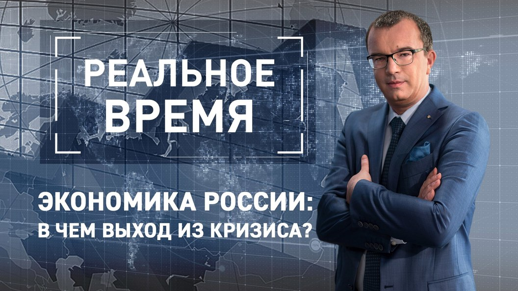 Экономика России: в чем выход из кризиса? [Реальное время]