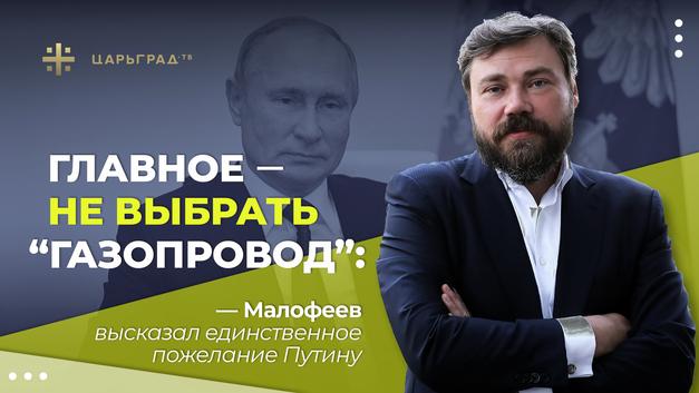 Главное не выбрать «Газопровод»: Малофеев высказал единственное пожелание Путину
