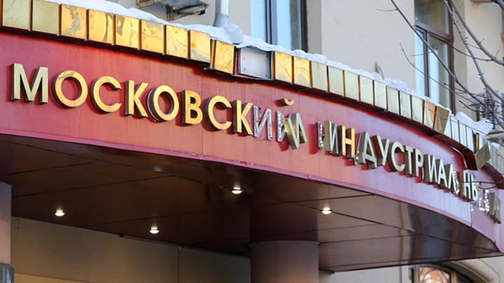 К чему приведёт санация Московского индустриального банка