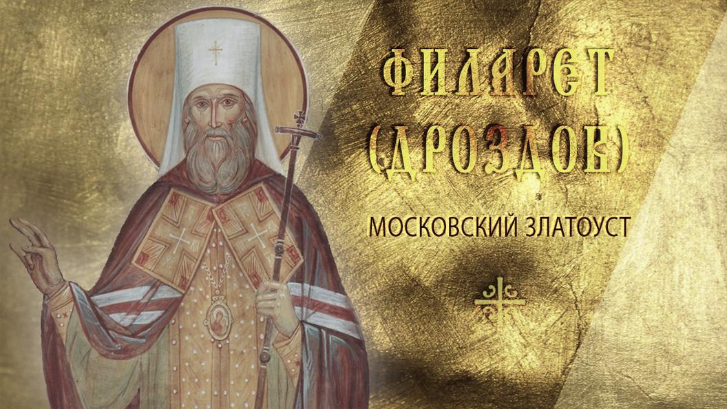 Московский Златоуст