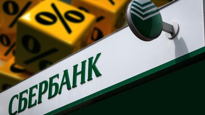 Сбербанк намерен «удушить» Россию кредитами