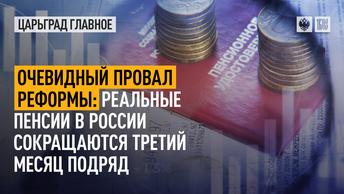 Очевидный провал реформы: реальные пенсии в России сокращаются третий месяц подряд