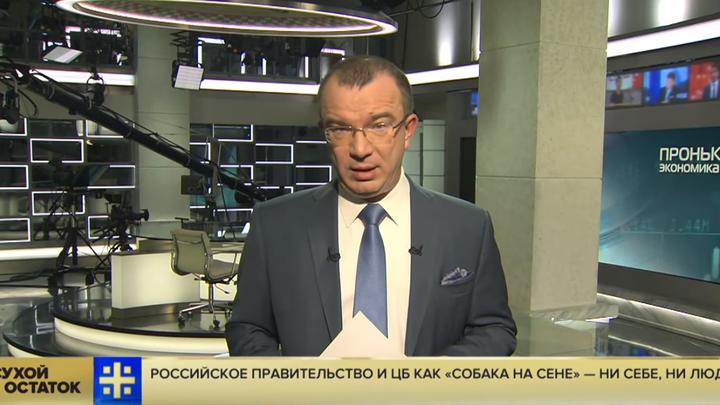 Набиуллина и фиговый листок: Пронько объяснил, как Россию с триллионами посадили на голодный паёк