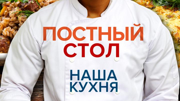 Постный стол: От переедания до аскетизма — как на Руси постничали