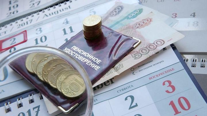 Минфин: Будущая пенсия - это ваша проблема