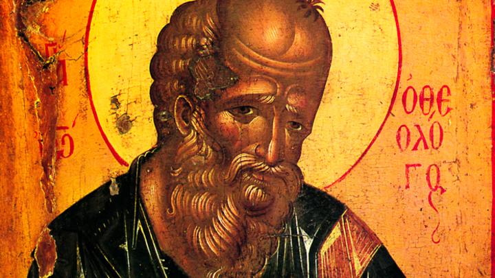 Апостол и евангелист Иоанн Богослов. Православный календарь на 9 октября