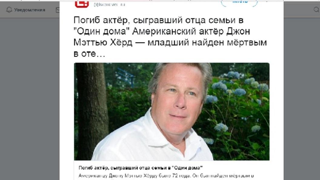 Скончался артист , сыгравший в кинофильме  «Один дома» вместе сМаколеем Калкиным