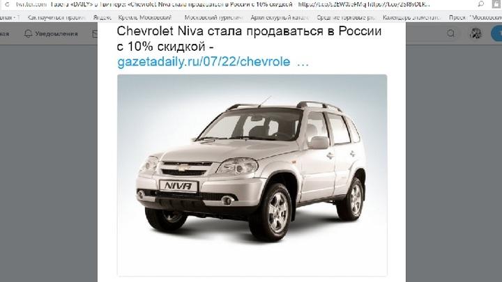 Скидка на Chevrolet Niva достигнет почти 90 тысяч рублей