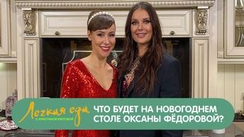 Что будет на новогоднем столе Оксаны Федоровой?