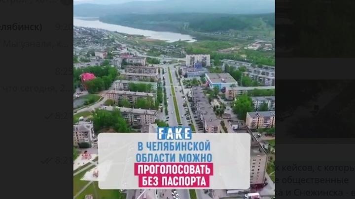 В Челябинской области разоблачили фейк об умерших, что голосовали за Конституцию РФ