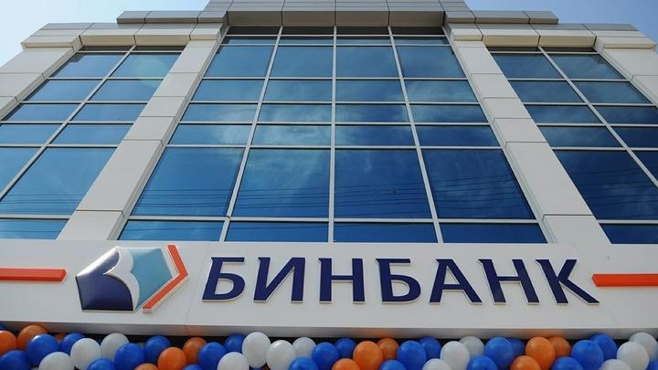 В Москве налетчики атаковали отделение Бинбанка