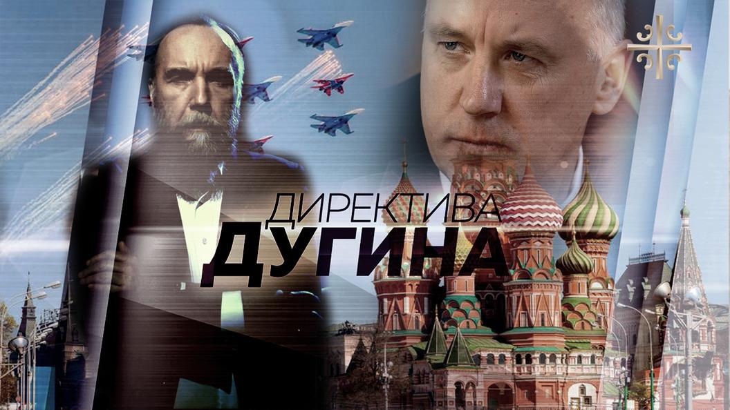 Наступает время Русской идеи [Директива Дугина]