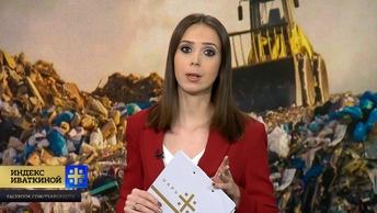 «Золотой мусор»: москвичи переплатят за швейцарские технологии