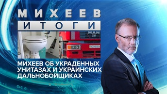 Михеев об украденных унитазах и украинских дальнобойщиках