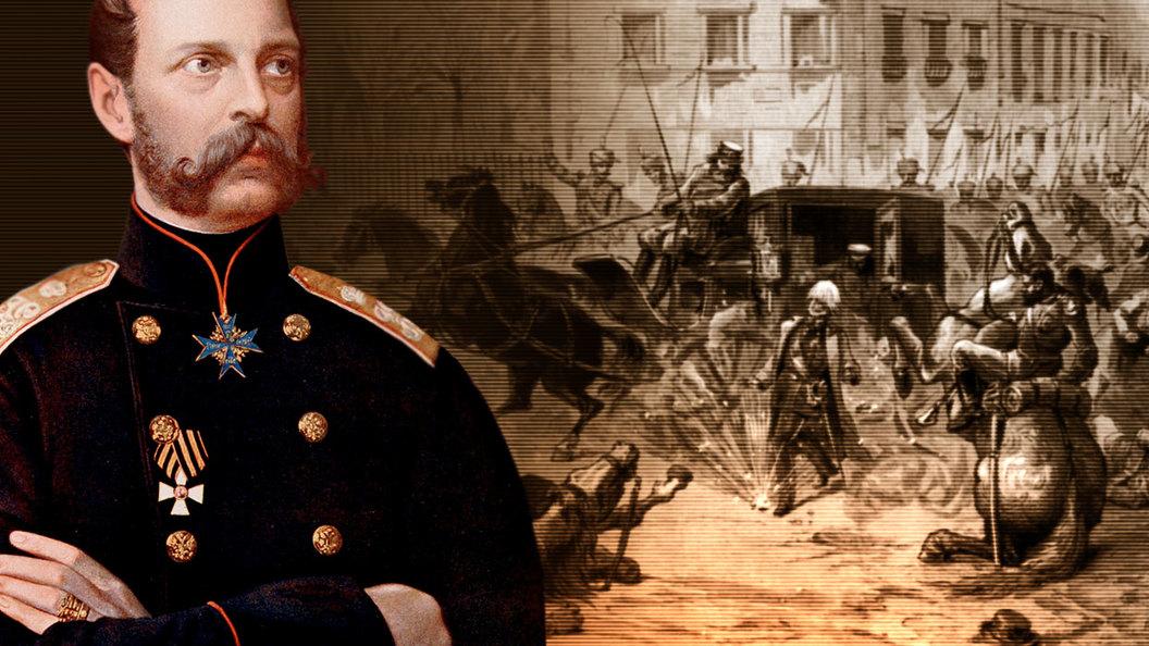 Александр II: Кто стоял за спиной убийц Царя-освободителя