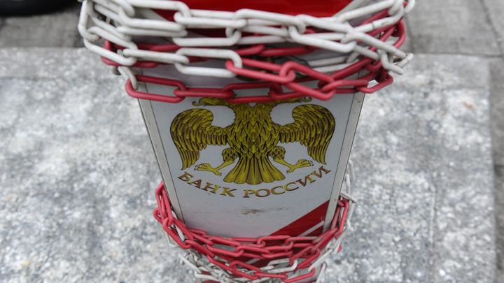 Центробанк не увидел рисков для Крыма после ввода временной администрации в Генбанке