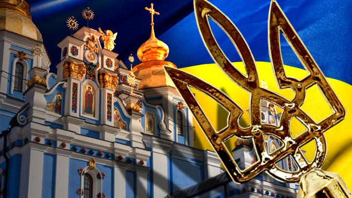 Украинская Православная Церковь сохранит своё имя