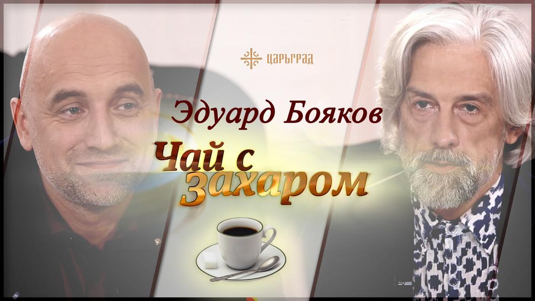 В гостях у Захара Прилепина Эдуард Бояков [Чай с Захаром]