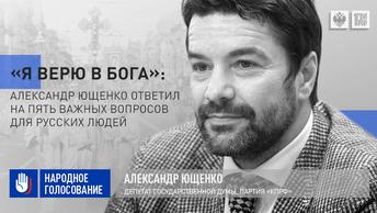 «Я верю в Бога»: Александр Ющенко ответил на пять важных вопросов для русских людей