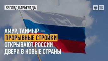 Амур, Таймыр – прорывные стройки открывают России двери в новые страны