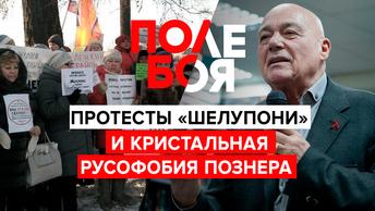 Протесты «шелупони» и кристальная русофобия Познера