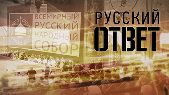 Куда идти русским, если некому защитить?