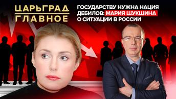 Государству нужна нация дебилов: Мария Шукшина о ситуации в России
