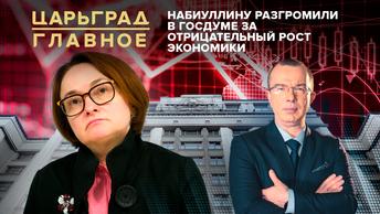 Набиуллину разгромили в Госдуме за отрицательный рост экономики