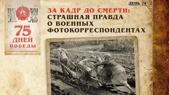 За кадр до смерти: Страшная правда о военных  фотокорреспондентах