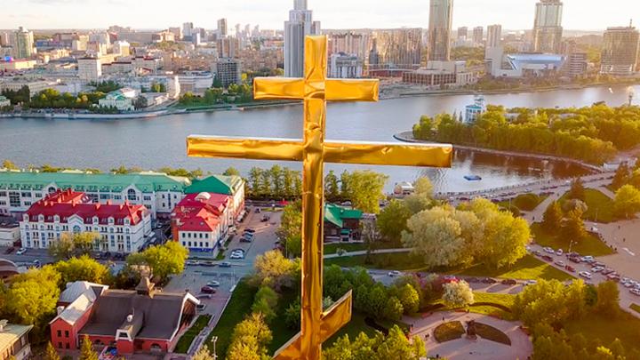 Храм в Екатеринбурге: Блогеры «набросились» на Царьград