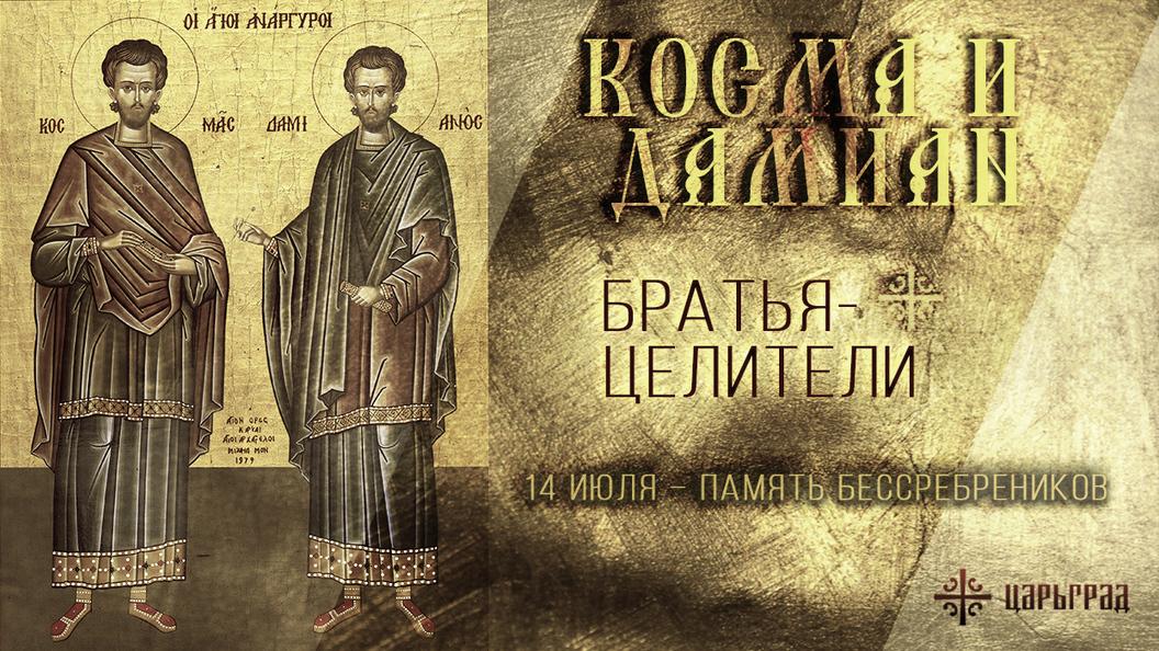 Бессребреники Косма и Дамиан Римские