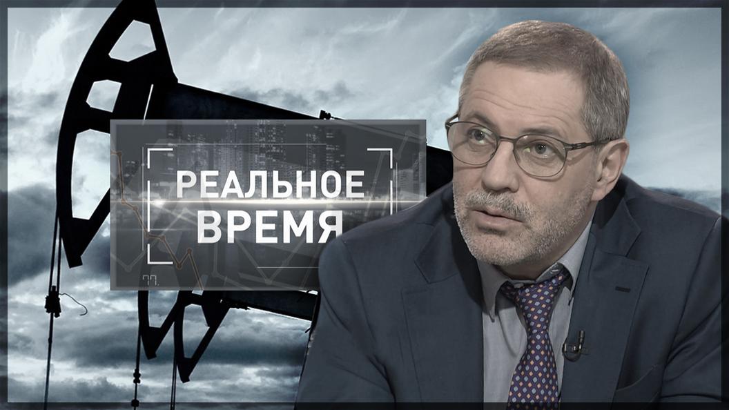 Россия – энергетическая сверхдержава. Сохраним статус?  [Реальное время]